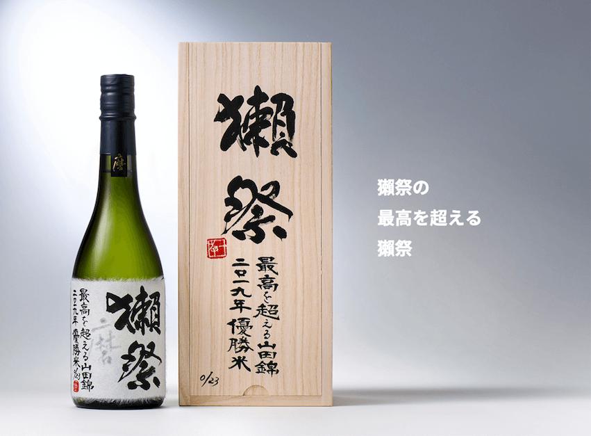 日本酒初!サザビーズ・オークション出品。1本84万円で落札された「獺祭」